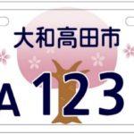 奈良県「図柄入りナンバープレート」の紹介