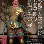 特別展「文化財保護」東大寺本坊