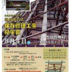 達磨寺方丈 保存修理工事見学会