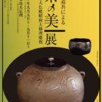 「茶の美展」東大寺本坊