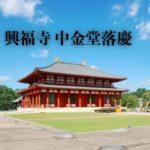 興福寺 中金堂落慶