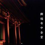 落慶記念夜間特別拝観(興福寺)
