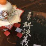餅談義(唐招提寺)