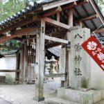 元石清水八幡神社
