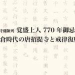 鎌倉時代の唐招提寺と戒律復興