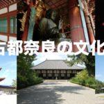 世界遺産「古都奈良の文化財」