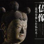 法徳寺の仏像 -近代を旅した仏たち-