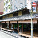 本家菊屋(和菓子店)