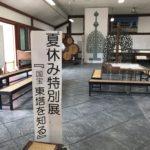 夏休み特別展『国宝 東塔を知る』