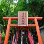 洞川温泉の稲荷神社