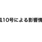 台風10号による影響情報