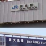 新大阪〜奈良 ノンストップ特急「まほろば」