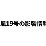 台風19号による影響情報