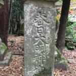 金運 春日大明神の石燈籠(春日大社)