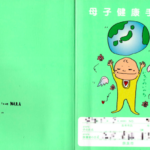 堂本剛の母子手帳