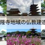 世界遺産「法隆寺地域の仏教建造物」