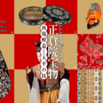御大典記念 特別展 よみがえる正倉院宝物 −再現模造による天平の技−
