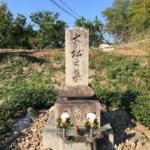 大の松為次郎の墓碑