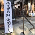 お坊さんの案内で巡る西大寺