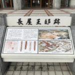 長屋王邸跡