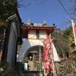 観音寺(香芝市)