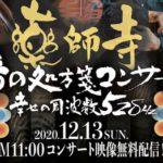音の処方箋コンサート(薬師寺)