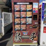 餃子の自販機