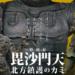 毘沙門天 -北方鎮護のカミ-(奈良国立博物館)